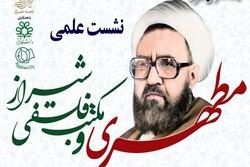 نشست مطهری و مکتب فلسفی شیراز برگزار میشود