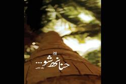 """""""حنّ إليّ"""" مجموعة قصصية برواية الأشياء عن الرسول الأكرم (ص)"""