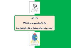 ابلاغ برنامههای سال ۱۳۹۸ وزارت آموزش و پرورش مطابق با برنامه اجرایی سند تحول