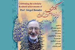 بزرگداشت ایرانشناس جهانی در دانشگاه تهران