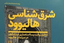کتاب «شرقشناسی هالیوود: تحلیل روایت پسااستعماری مسلمانان در سینمای هالیوود»