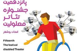 آثار راهیافته به  جشنواره تئاتر معلولین استان بوشهر معرفی شد
