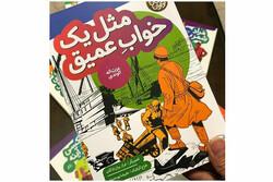 «مثل یک خواب عمیق» به نمایشگاه کتاب رسید