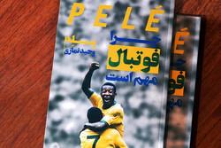 کتاب «چرا فوتبال مهم است» منتشر شد