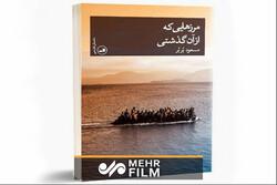 """معرفی کتاب """"مرزهایی که از آن گذشتی"""""""