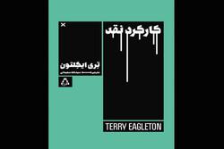 «کارکرد نقد» تری ایگلتون در نمایشگاه کتاب تهران عرضه شد