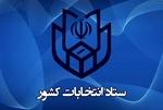 آخر نتائج عملية فرز الأصوات للتشريعيات في طهران وضواحيها