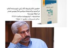 شریف لکزایی امروز به نمایشگاه کتاب میآید