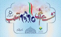 نشست تبیین بیانیه گام دوم انقلاب توسط رادیو قرآن برگزار می شود