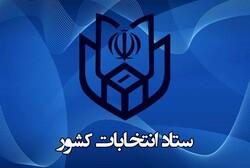 وزارة الداخلية تعلن بدء تسجيل المرشحين لانتخابات مجلس الشورى الاسلامي