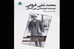 عرضه کتابی درباره دیپلماسی خارجی «محمدعلی فروغی»