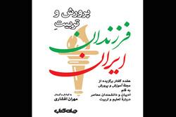 کتاب «پرورش و تربیت فرزندان ایران» چاپ شد