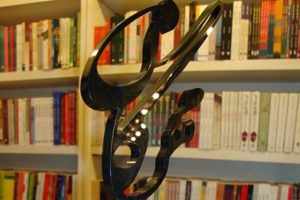 نمایشگاه کتاب از نشست جایزه مهرگان ممانعت به عمل آورد