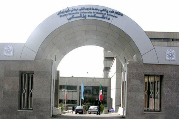 معاون جدید آموزشی دانشگاه علوم پزشکی شهید بهشتی منصوب شد