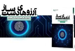 «آرزوهای دستساز» به نمایشگاه کتاب تهران آمد