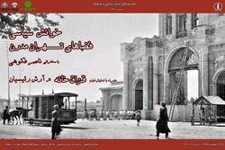 نشست خوانش سیاسی فضاهای تهران مدرن برگزار میشود