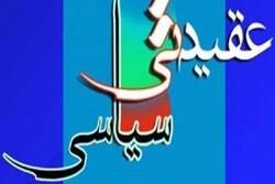 مربیان نمونه عقیدتی سیاسی سپاه استان بوشهر تجلیل شدند