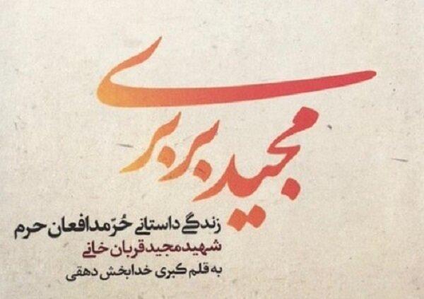 انتشار سیزدهمین چاپ «مجید بربری»/حُرّ مدافعان حرم کیست؟