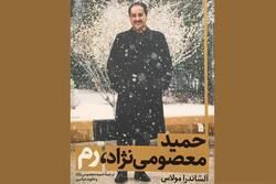 «حمید معصومینژاد، رم» به نمایشگاه کتاب رسید