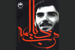 عرضه چاپ دوم کتاب جنجالی رحیم مخدومی درباره عبدالحمید دیالمه