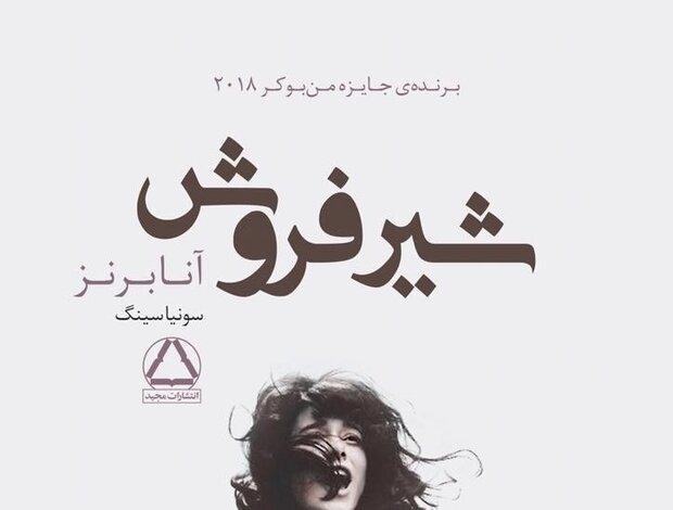 «شیر فروش» را در نمایشگاه بخواهید/پرفروشهای نشر مجید در نمایشگاه