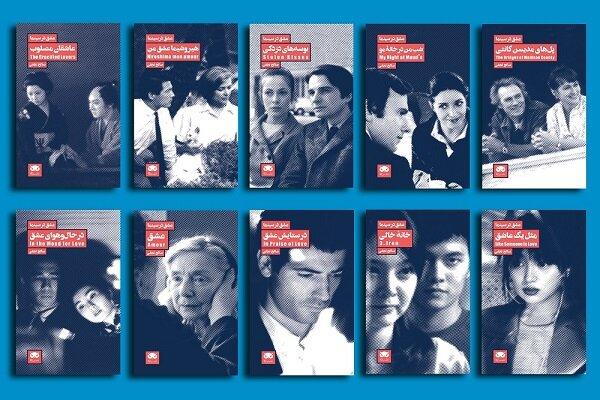 عرضه عناوین اولیه مجموعه ۱۰ جلدی «عشق در سینما»