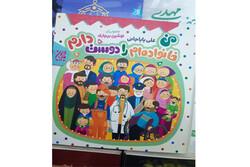 «من خانوادهام را دوست دارم» به نمایشگاه کتاب رسید