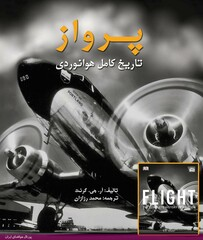 """Front cover of a Persian translation of British historian A.G. Grant's """"Flight: The Complete History of Aviation""""."""