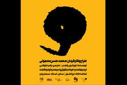حمایت «شهر ما» از مردم مناطق سیلزده در تماشاخانه ایرانشهر