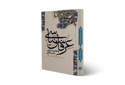 کتاب «عرفان سیاسی و تمدنسازی اسلامی» منتشر شد