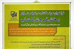 اعلام فراخوان عرضه کتاب درغرفه متمرکز بخش فروش کتاب نمایشگاه قرآن