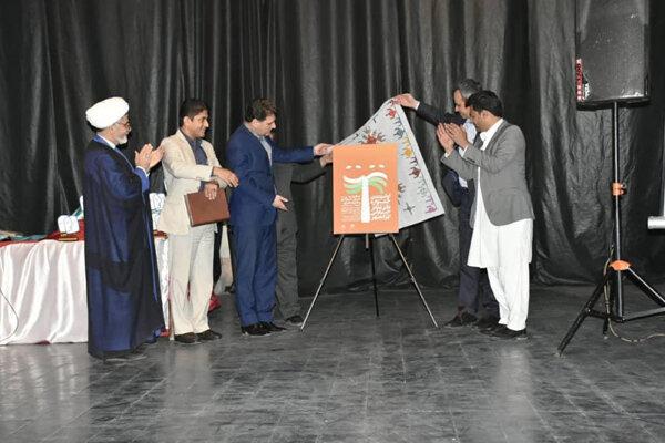 پوستر اولین «جشنواره تئاتر خیابانی ایرانشهر» رونمایی شد