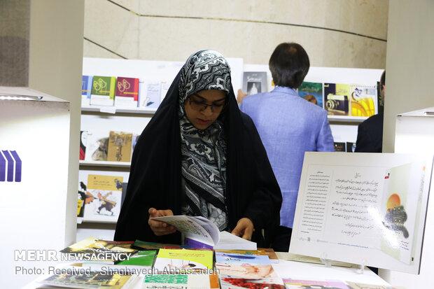 اختتام المعرض الدولي للكتاب في طهران