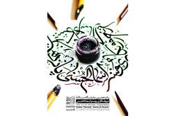 نمایشگاه پوستر اسماءالحسنی به ایستگاه پانزدهم رسید