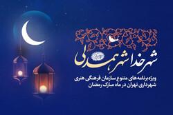 تهران با «شهر خدا، شهر همدلی» به استقبال رمضان میرود