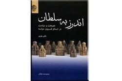 حاتم قادری و مسعود جعفری «اندرز به سلطان» را نقد میکنند