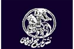 مردم «اندرز به سلطان» را پسندیدند