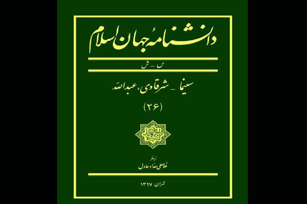 جلد بیستوششم دانشنامه جهان اسلام منتشر شد