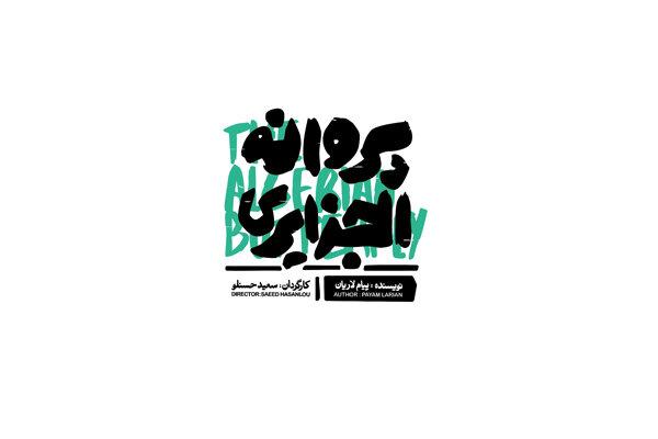 تغییر ساعت اجرای نمایش «پروانه الجزایری»