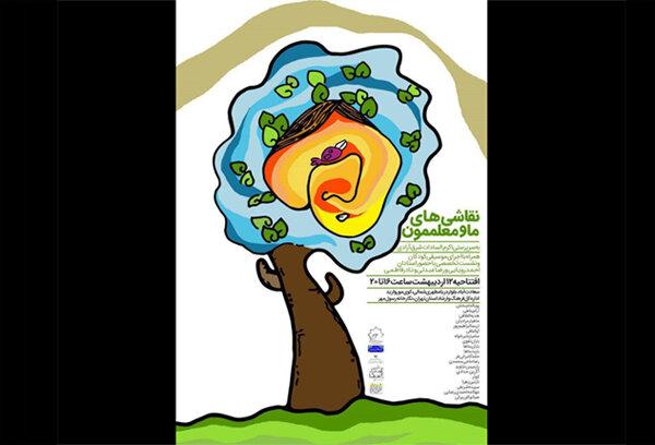 نمایشگاه «نقاشی ما و معلممون» با رویکرد خلاقیت کودکان افتتاح شد