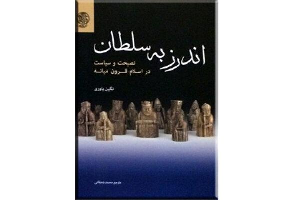 «اندرز به سلطان» به پله دوم نشر رسید/ روایت ایرانی هنرِ سیاست