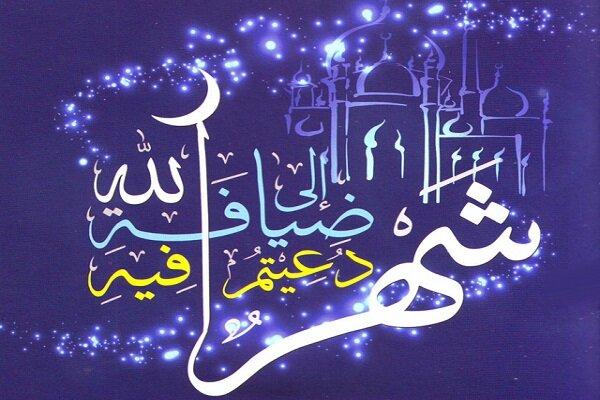 رمضان المبارک کے پہلے دن کی دعا