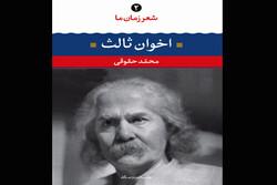 کتاب «مهدی اخوان ثالث» به چاپ هجدهم رسید