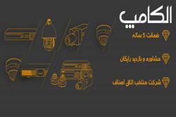 نوآوریهای صنعت دوربین مدار بسته