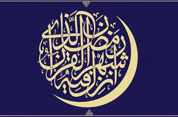 رمضان المبارک کےتیسرے دن کی دعا