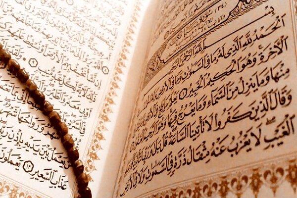 دارالشفایی به نام قرآن وجه تسمیه و نامگذاری قرآن به شفا