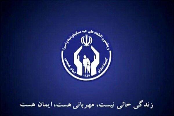 پرداخت ۶ میلیارد تومان وام قرض الحسنه به نیازمندان در استان تهران