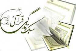 کارگاه آموزشی «سبک زندگی قرآنی» در خراسان شمالی برگزار میشود