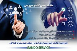 «گاندو سرویس» نشان حمایت از حقوق مصرف کنندگان را دریافت کرد