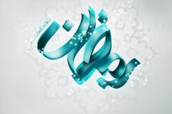 میوه روزه، تقوی است/ مسلمانان صدر اسلام و مسلمانان معاصر